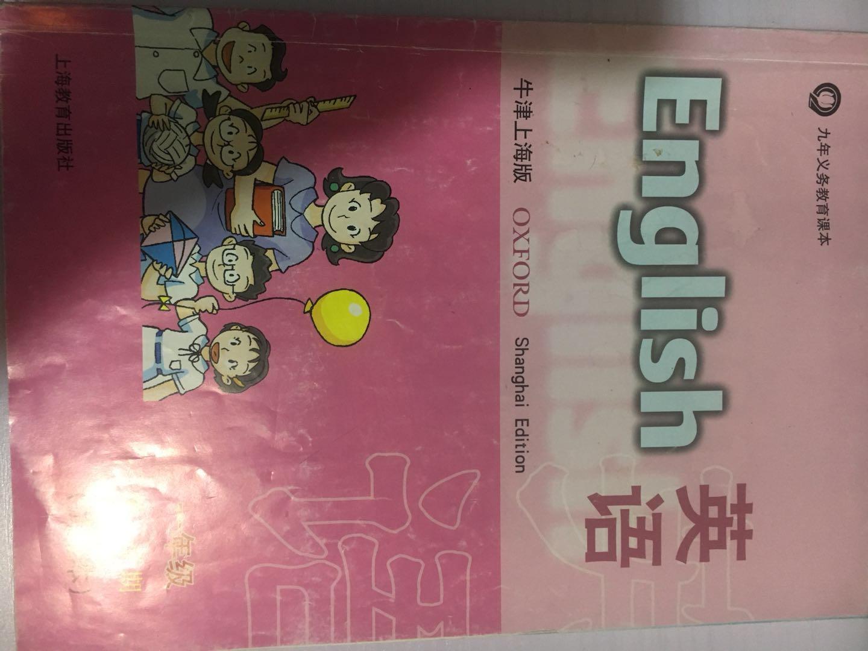 2018暑假幼小衔接英语课