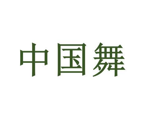 中国舞 课程图片