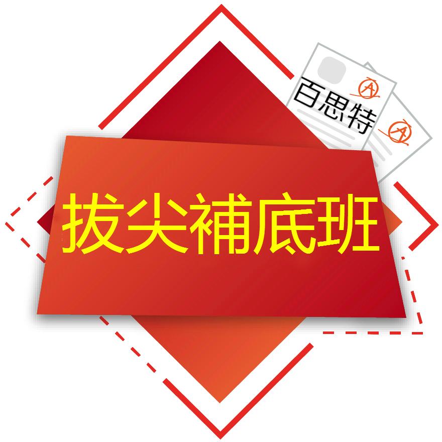 【秋季拔尖�a底班】 4-6人班,提升�W生成�,成效�@著