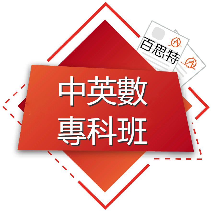 【秋季中英数专科班】2-4人班,�e�O��� 快人一步