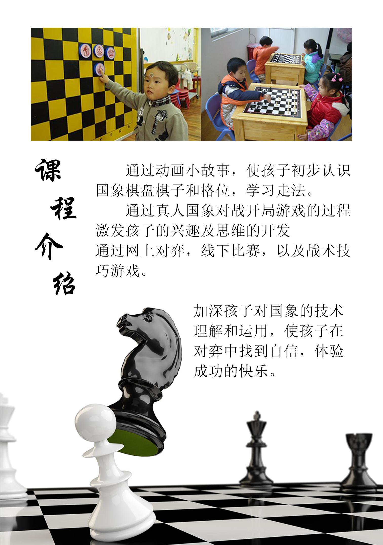 国际象棋启蒙班