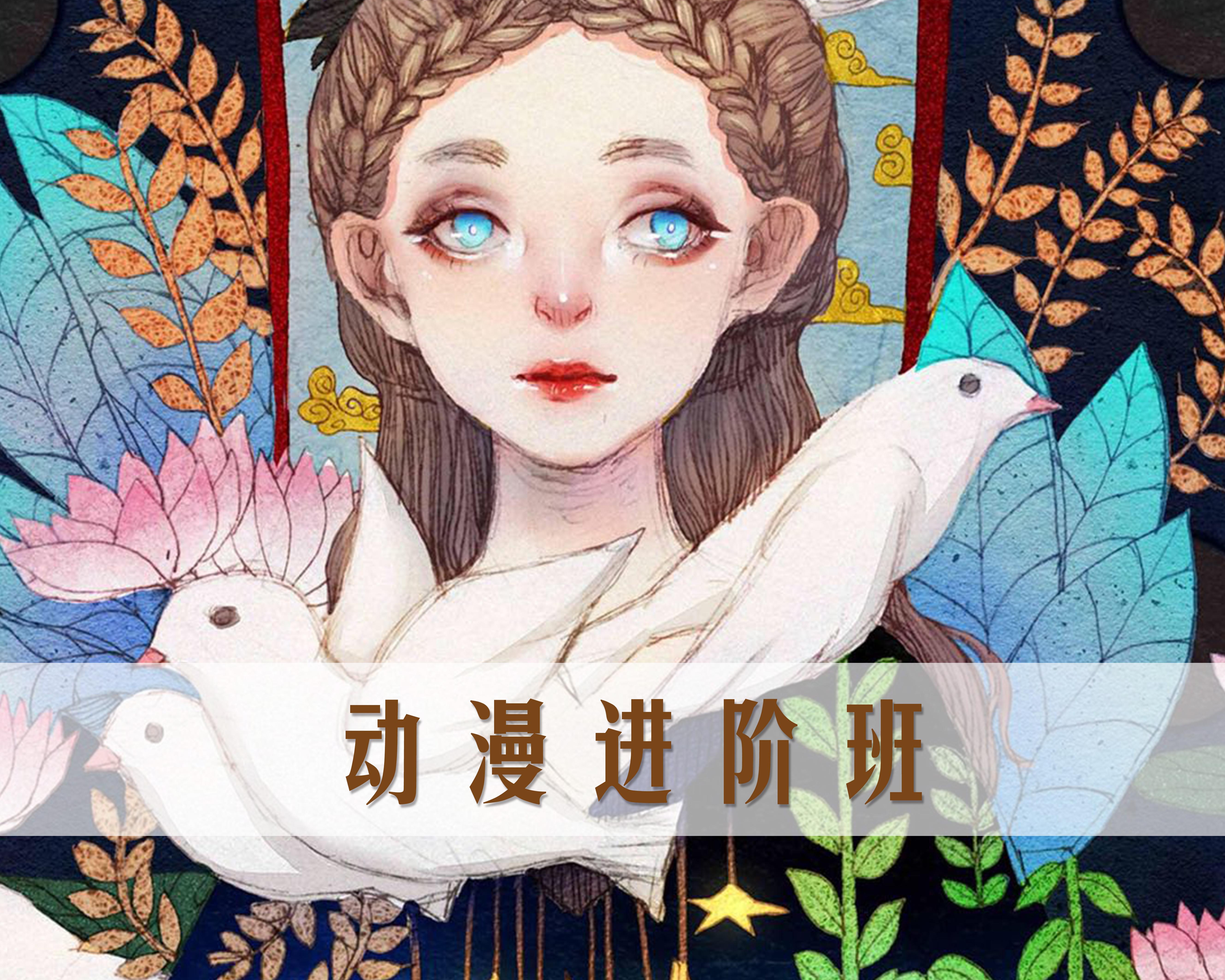 奥晨美术―专业动漫课进阶班