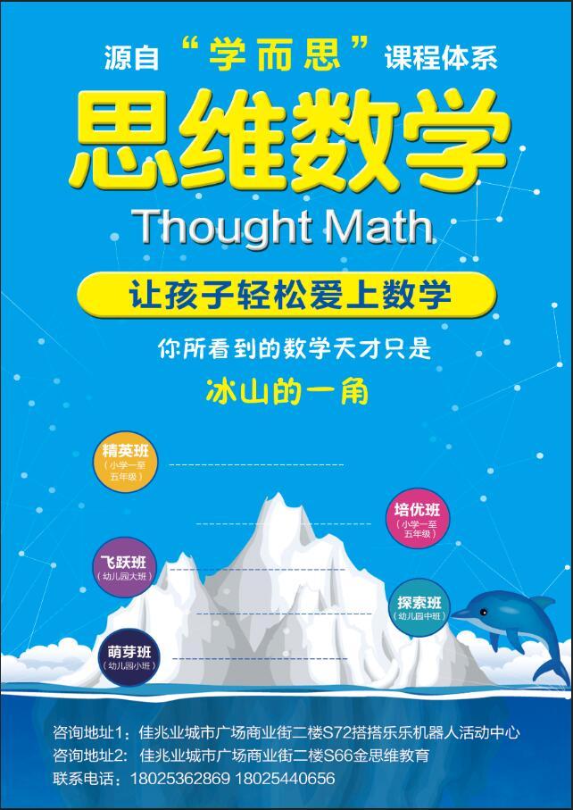 思维数学精英班二年级
