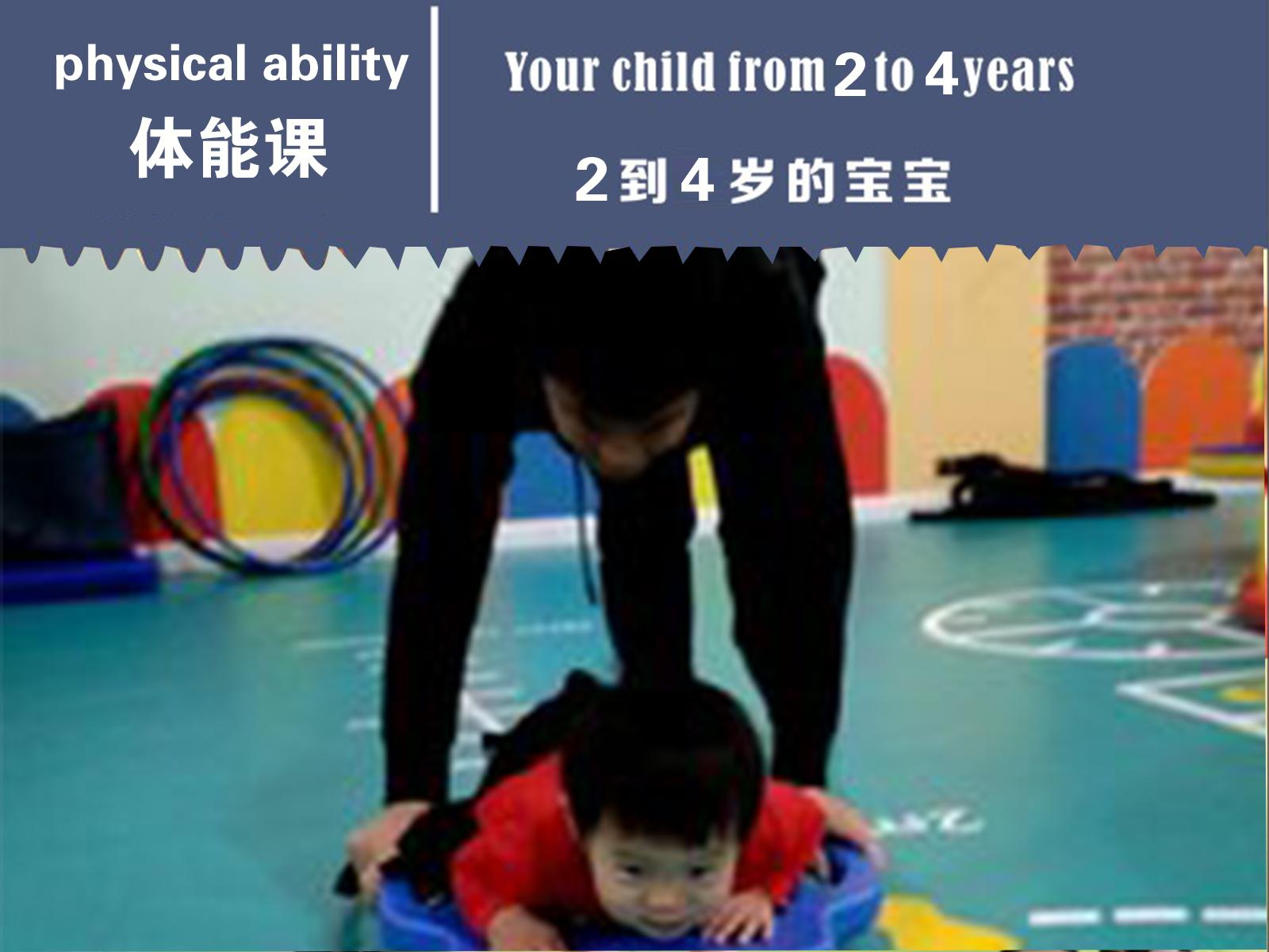 体能课(2-6岁)