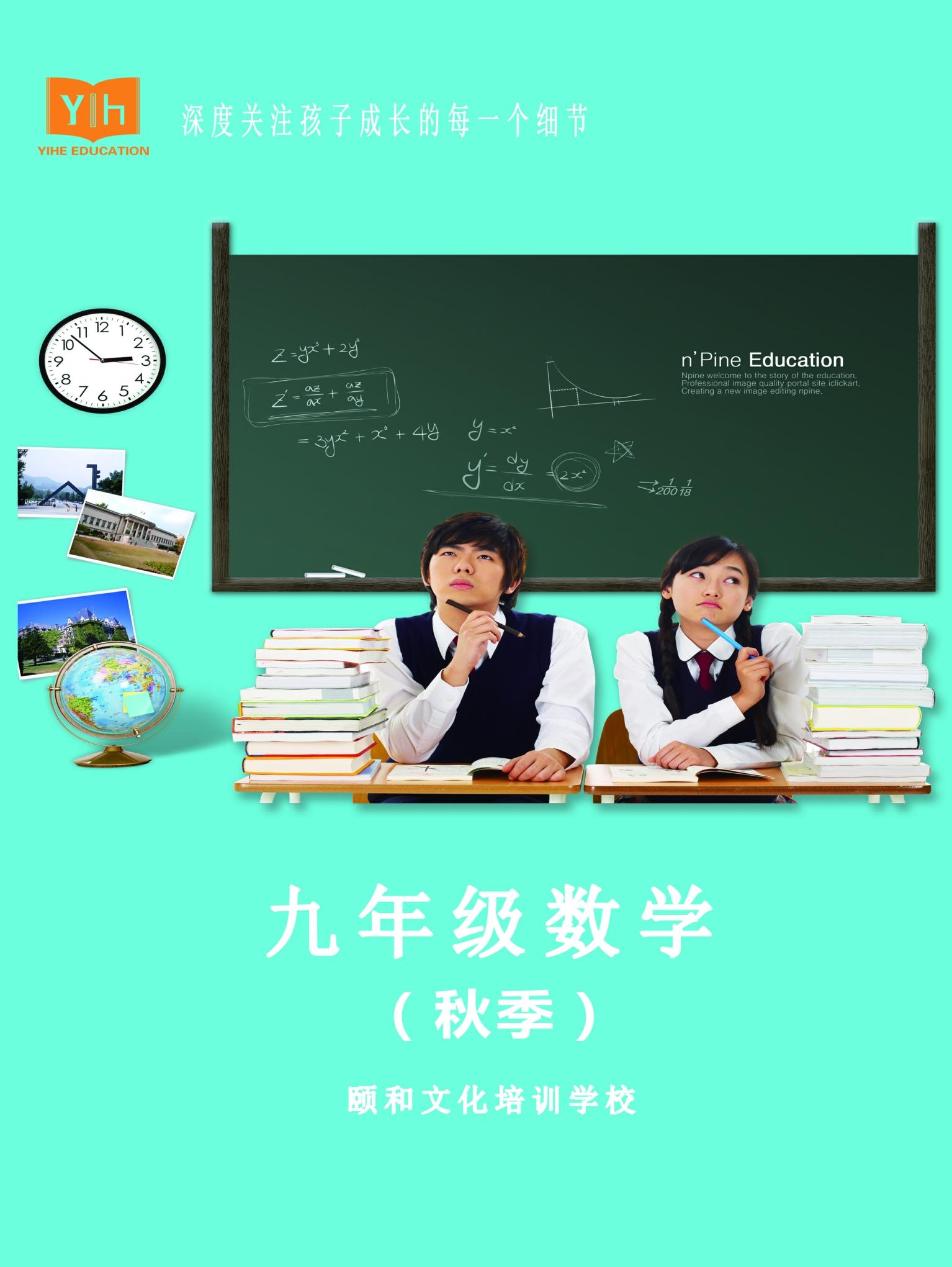 秋季九年级数学课