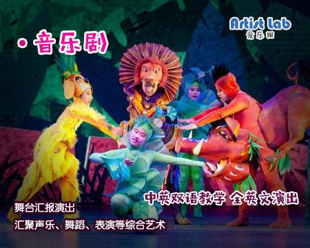 Artist Lab音乐剧,中英双语教学,招募小演员!