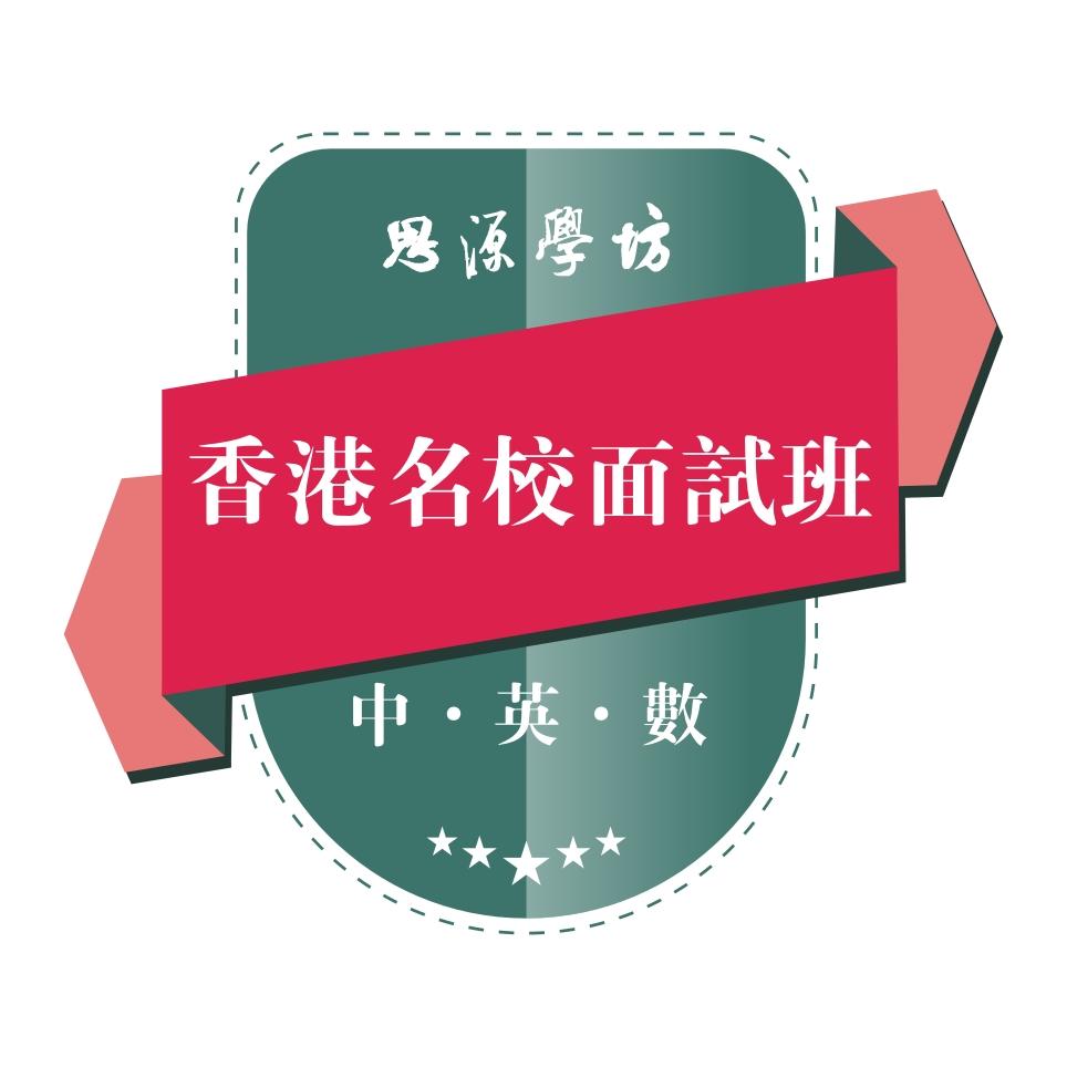 香港校长面试课程