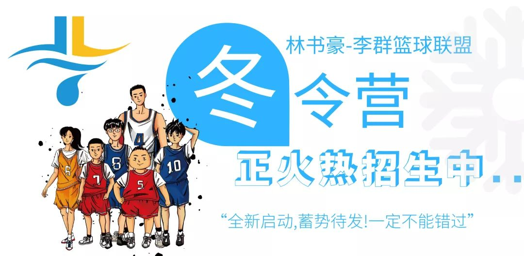 林书豪-李群篮球联盟冬季班