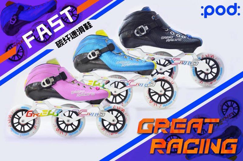 竞赛碳钎GR速滑鞋