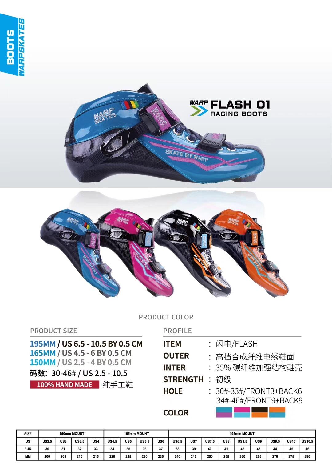 竞赛碳钎+玻钎闪电FLASH高端速滑鞋