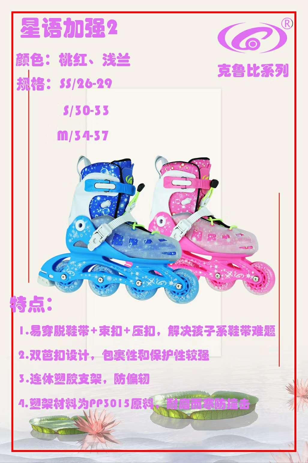 初级轮滑鞋-星语