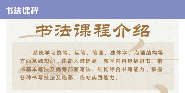 知子花―书法班