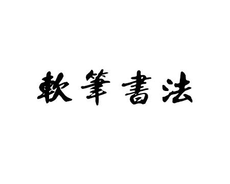 软笔书法(毛笔)