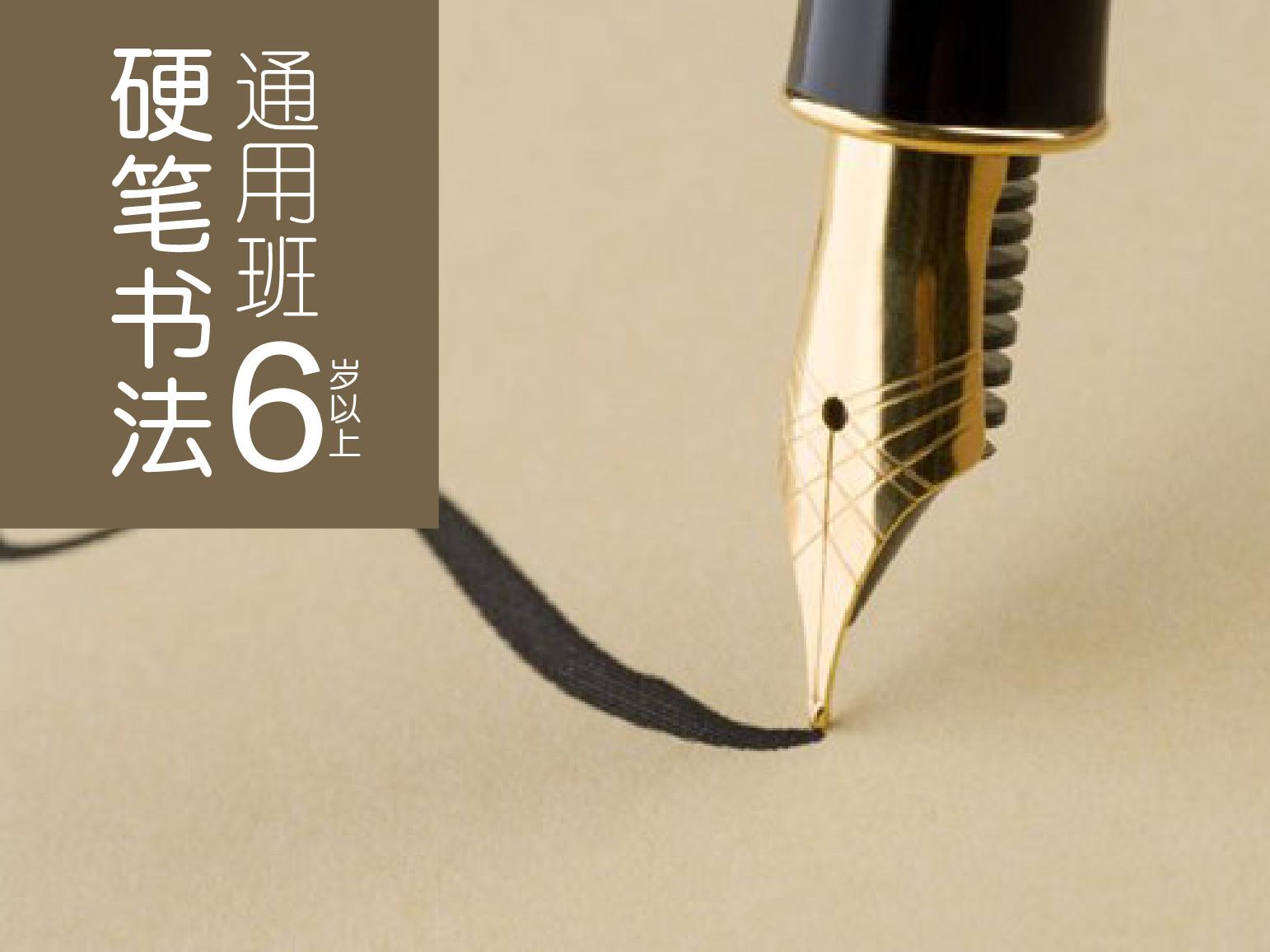 硬笔书法通用班 6岁以上