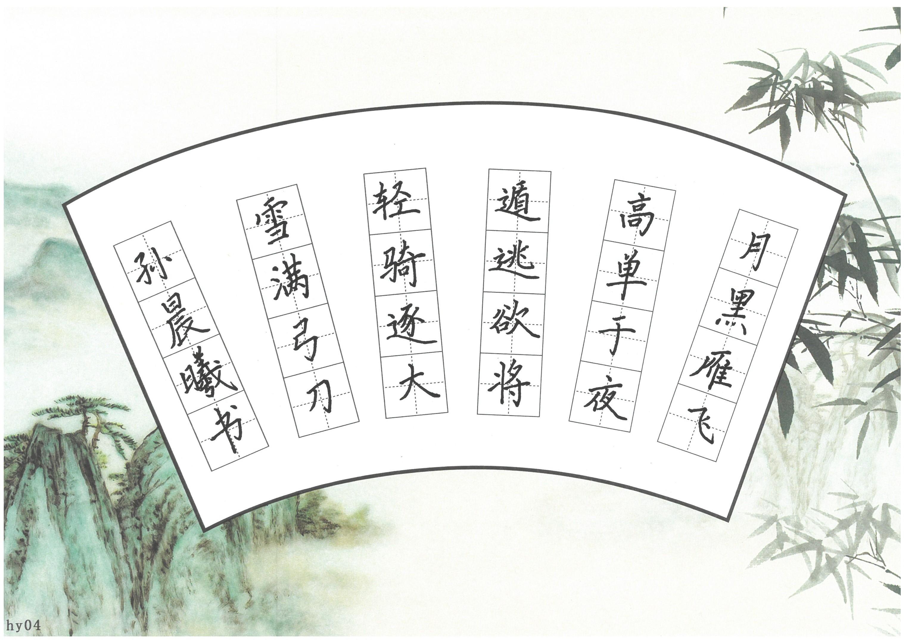 艺树语国画书法班