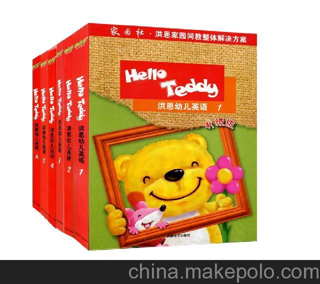 洪恩Hello Teddy