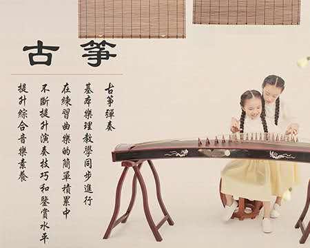 古筝小班课程