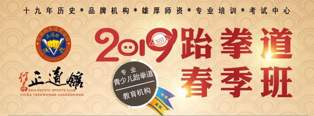 2019跆拳道春季班课程