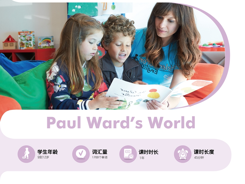Paul Ward's World(9-11岁)