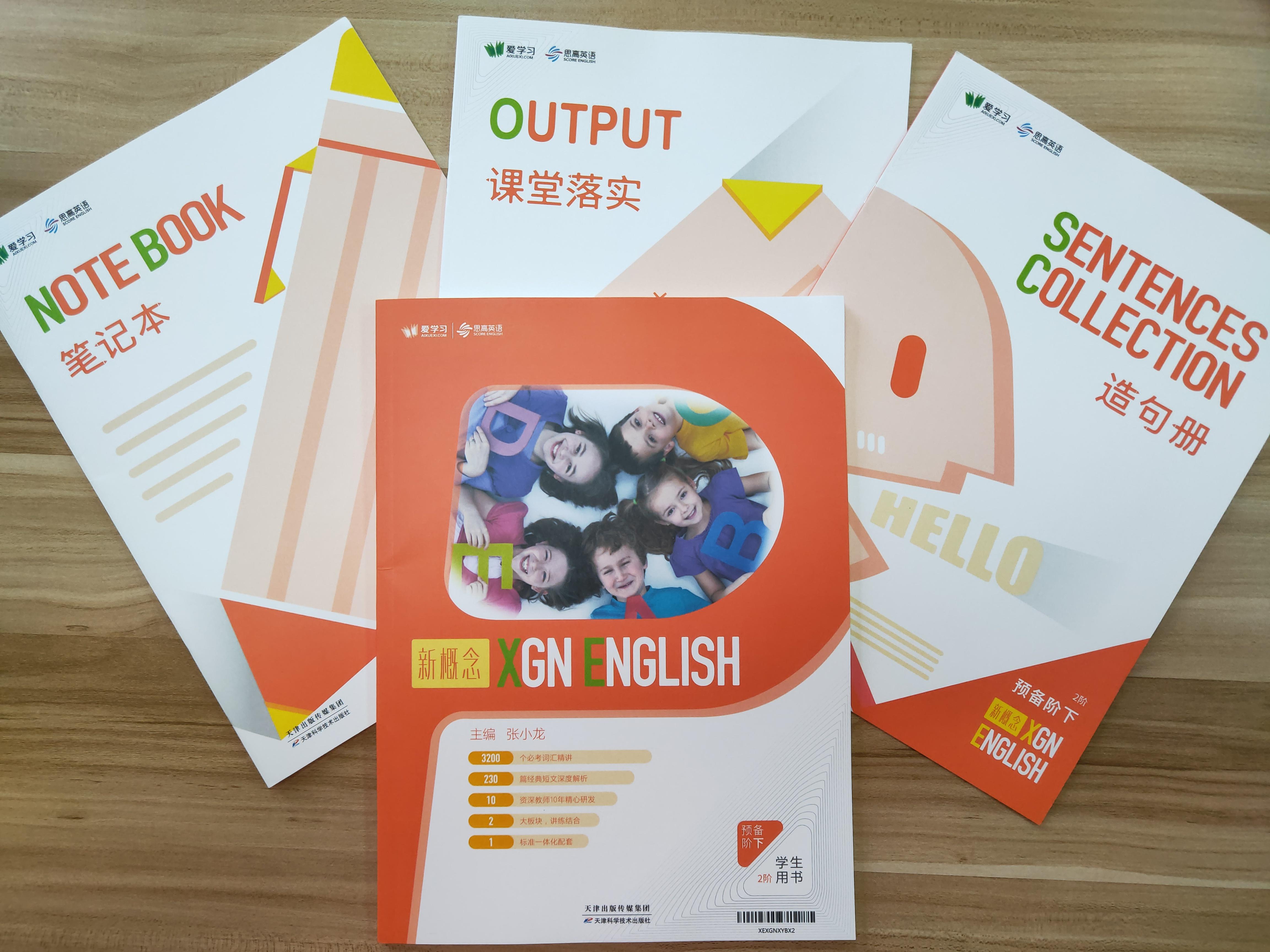 倍尔思教育英语课程