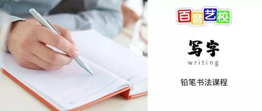 百音铅笔书法