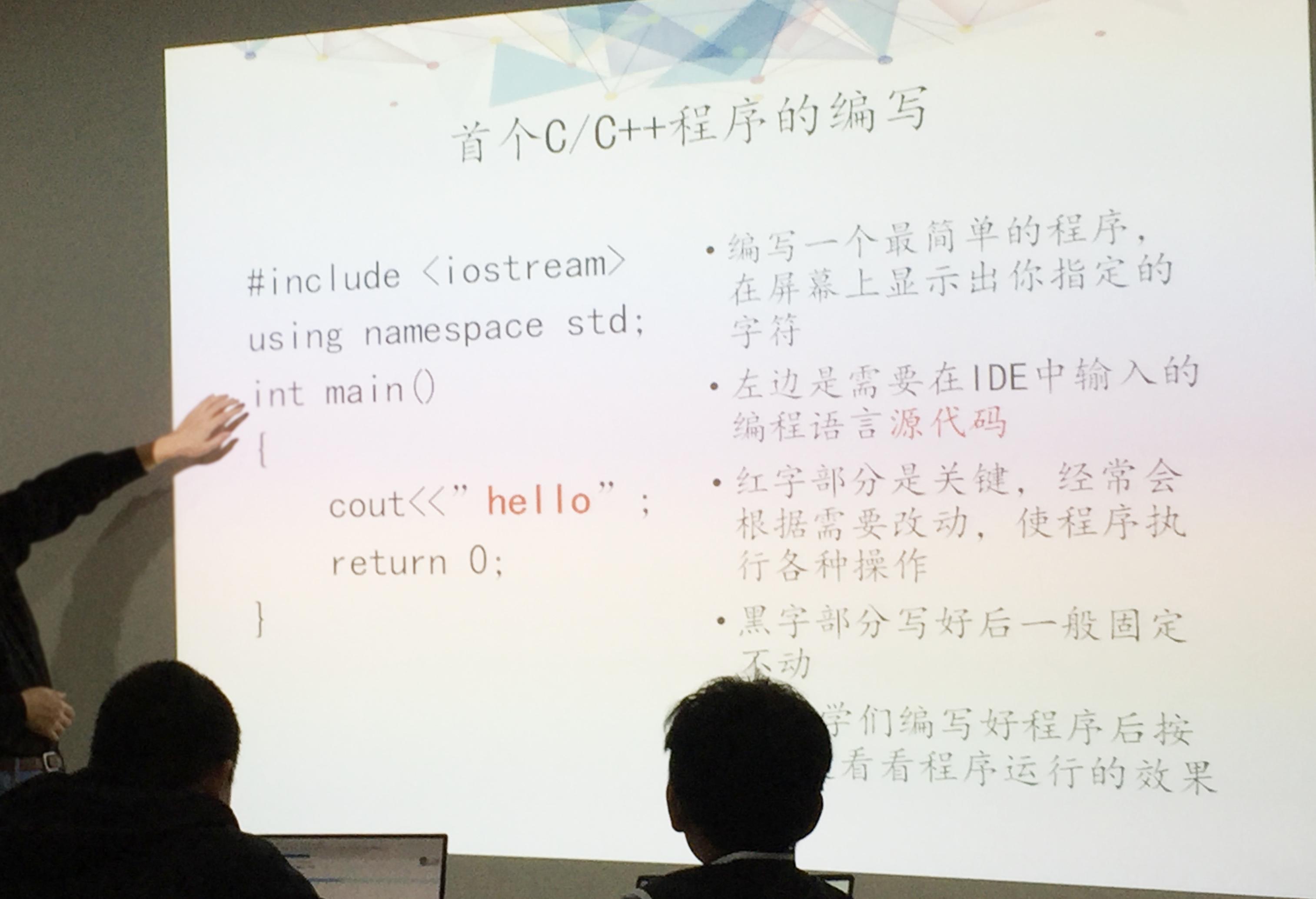 C++编程课程