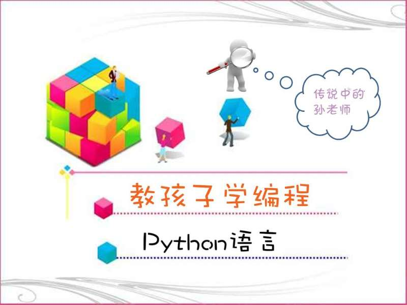 Python编程课程
