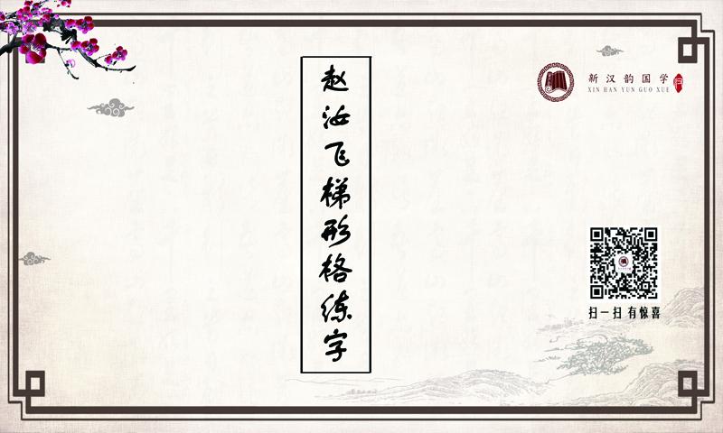赵汝飞梯形格练字