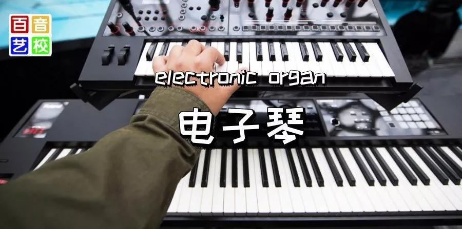 百音电子琴