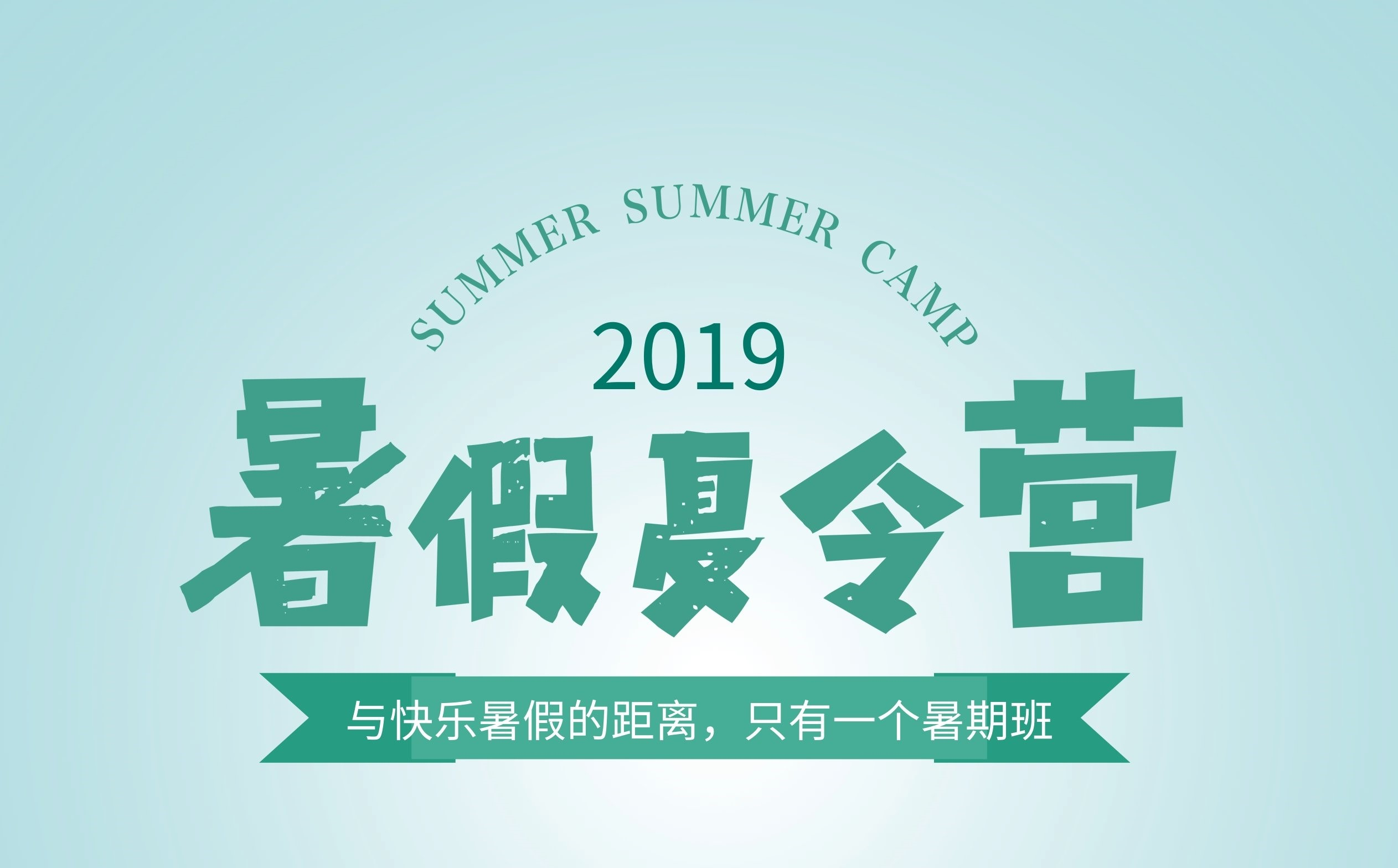 2019暑期网球、羽毛球、游泳训练营