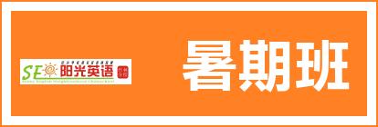 2019阳光英语暑期班