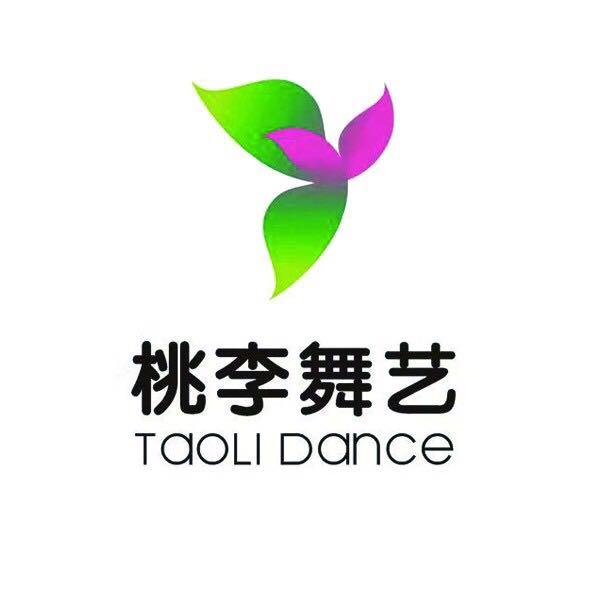 桃李舞艺舞蹈培训中心