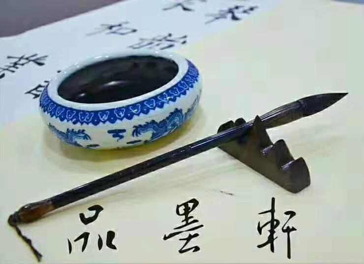 毛笔书法课程