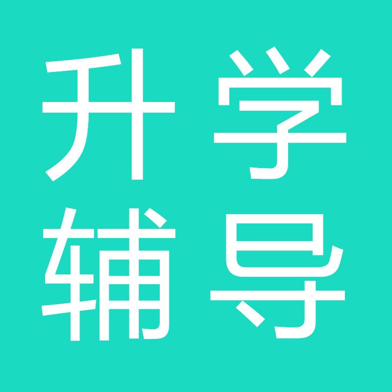 高职高考辅导班【精讲C班】