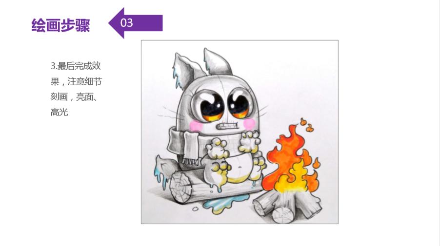 小童大作画画第五期-烤火-9岁以上