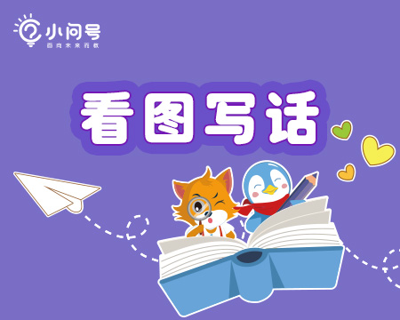 2020小学暑期特色课程【看图写话】