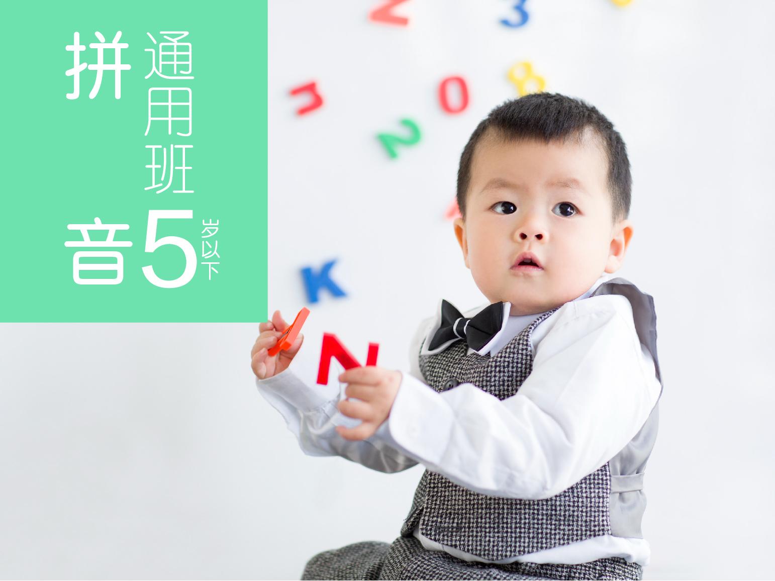 课程主图 -拼音-01.jpg