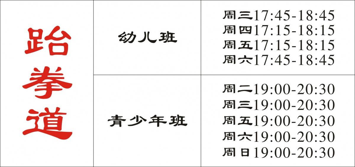 跆拳道2020年春季时间.jpg