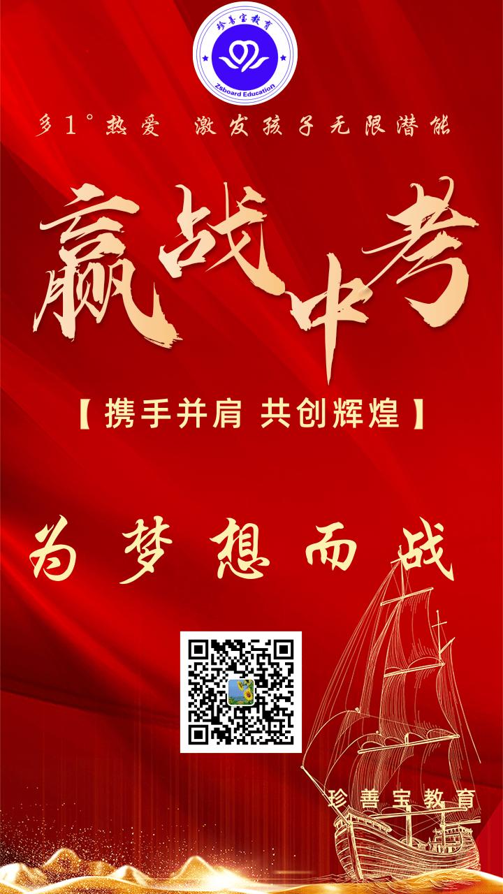 喜庆风红色年会年终开幕活动手机海报@凡科快图.png