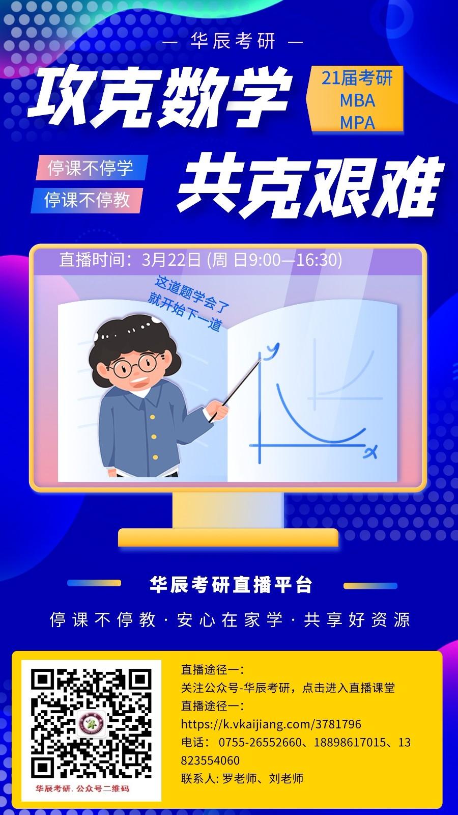 华辰21数学课.jpg
