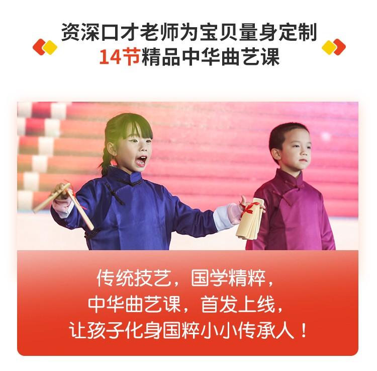 中华曲艺班_06.jpg
