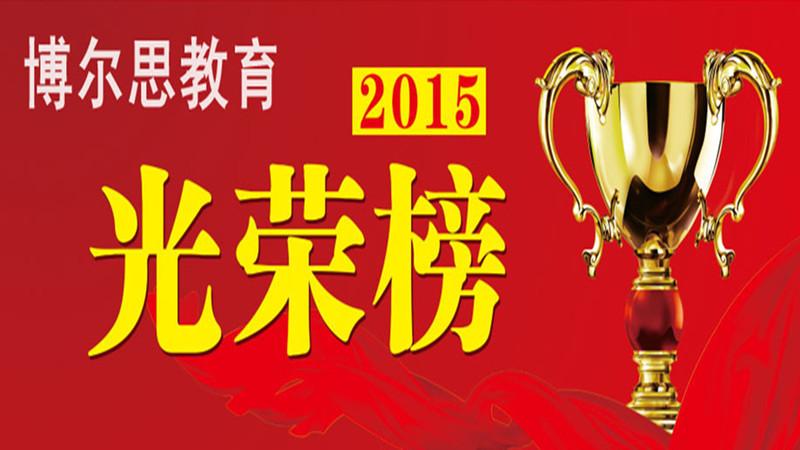 2015年光荣榜